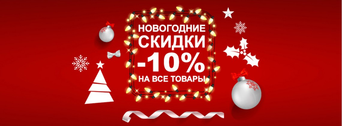 Новогодние скидки -10%