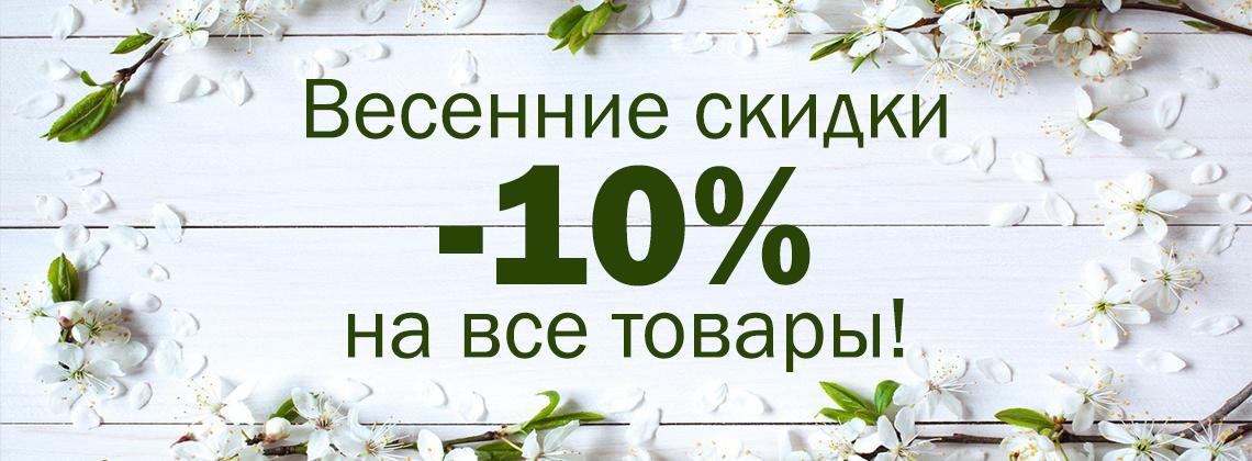 Весенние скидки -10%